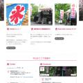 長野県小諸市の移動カフェSAKURA_Cafeホームページ
