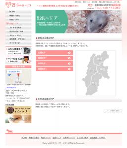 万ペットサービス(長野県佐久市)