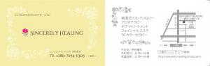 シンシアリーヒーリング shop card