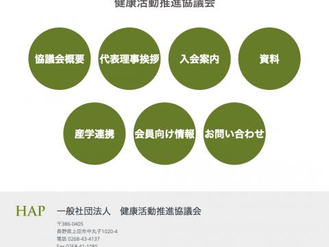 健康活動推進協議会(長野県上田市)