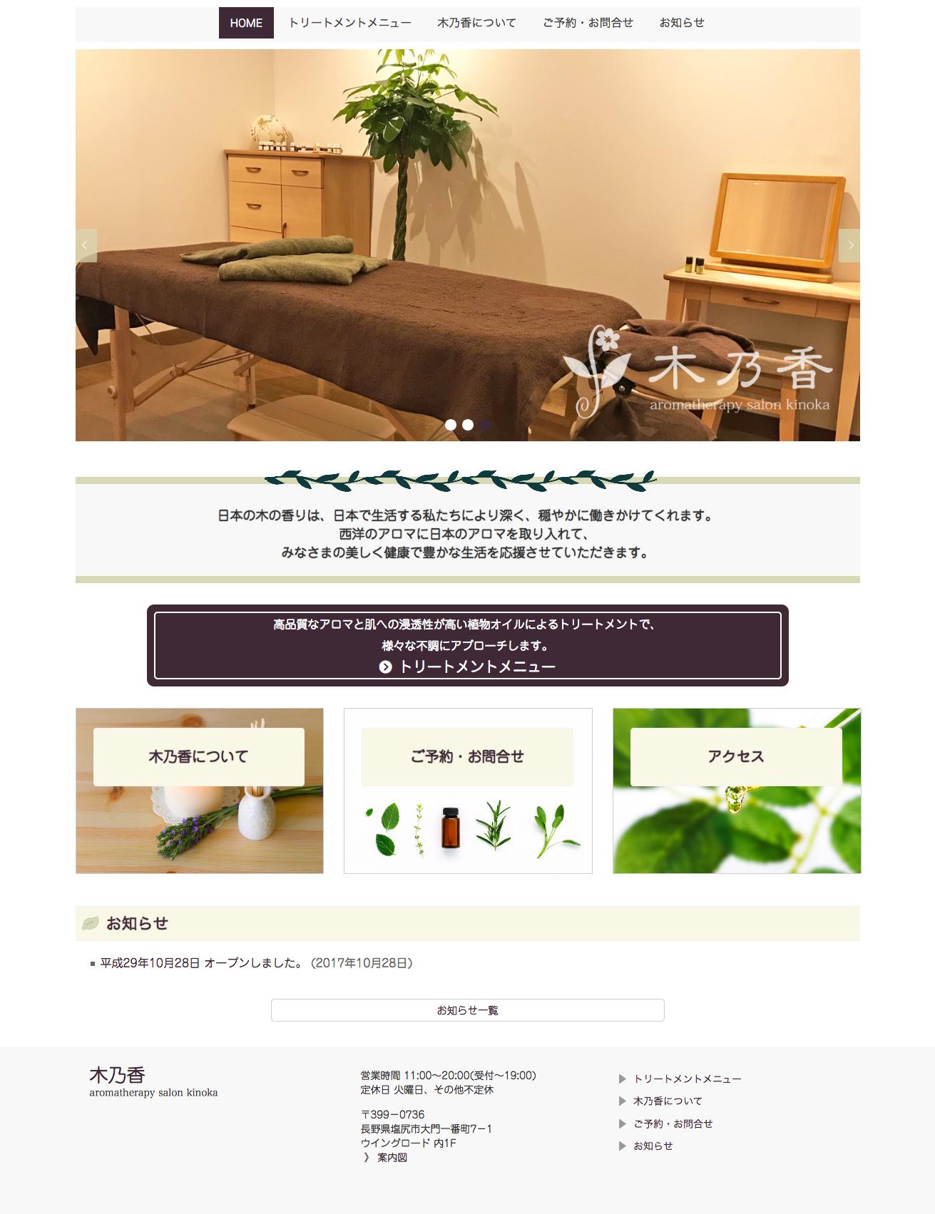 アロマセラピーサロン木乃香(長野県塩尻市)
