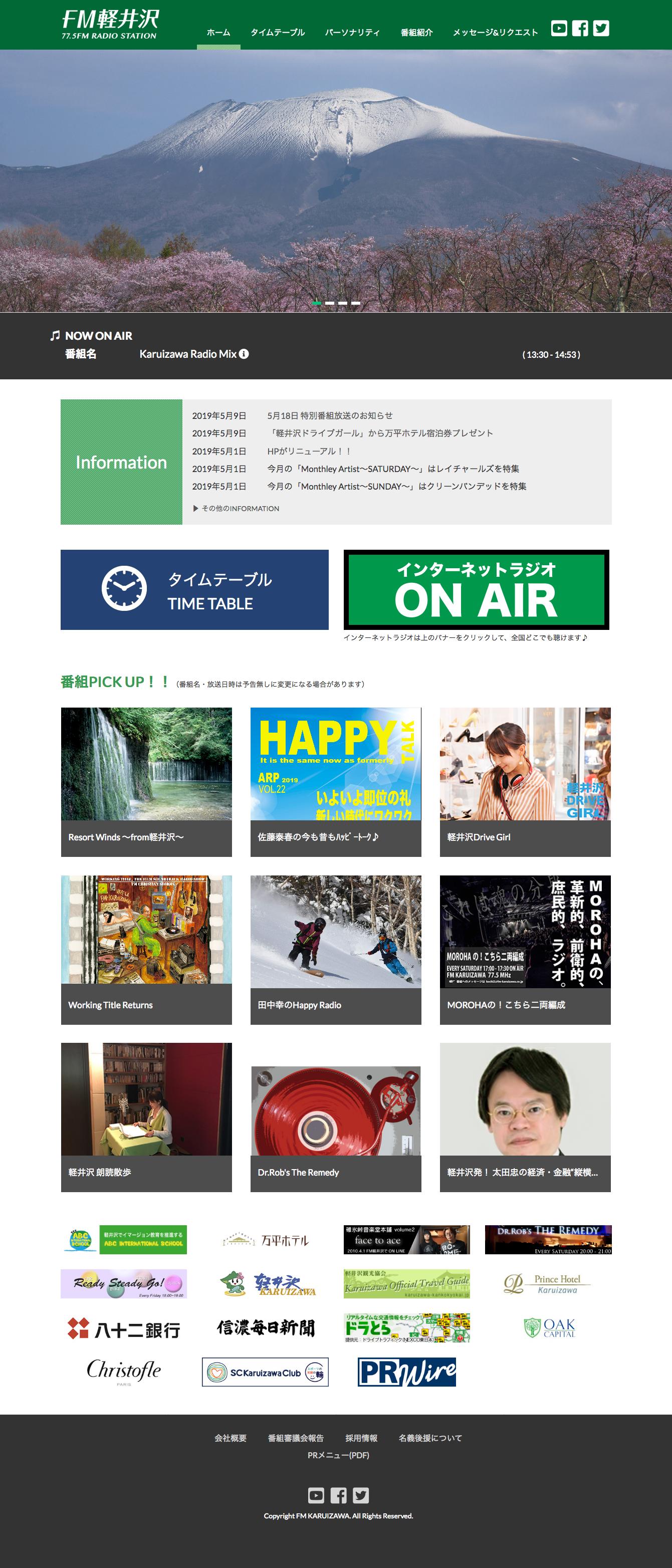 FM軽井沢