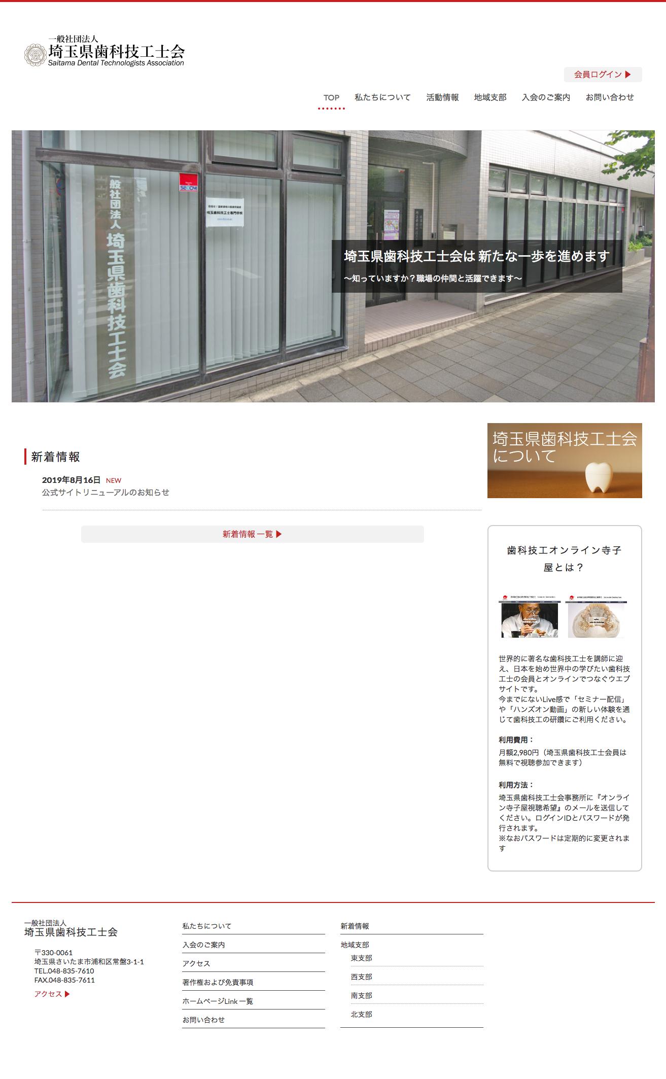 埼玉県歯科技工士会